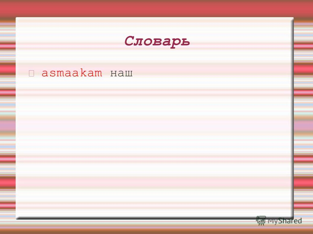 Словарь asmaakam наш