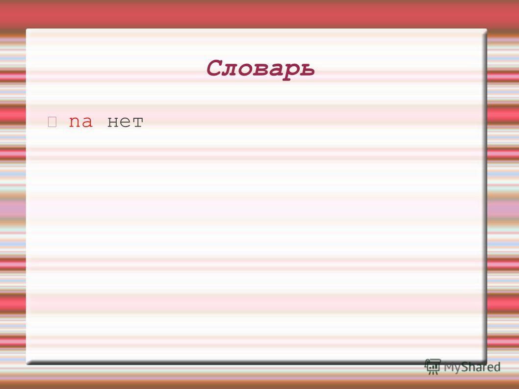 Словарь na нет