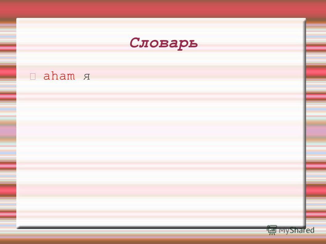 Словарь aham я