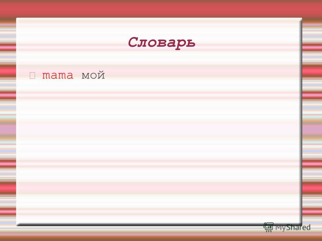 Словарь mama мой