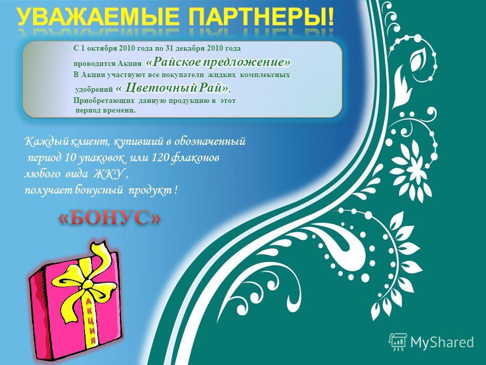 Каждый клиент, купивший в обозначенный период 10 упаковок или 120 флаконов любого вида ЖКУ, получает бонусный продукт !
