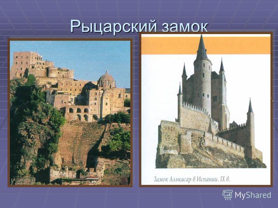 Рыцарский замок Замок – каменное строение, обнесенное мощными стенами и окруженное глубоким рвом с водой, часто в труднодоступном месте, на скале. К его единственным воротам вела узкая дорога, прекрасно просматриваемая со всех сторон. Замок – каменно