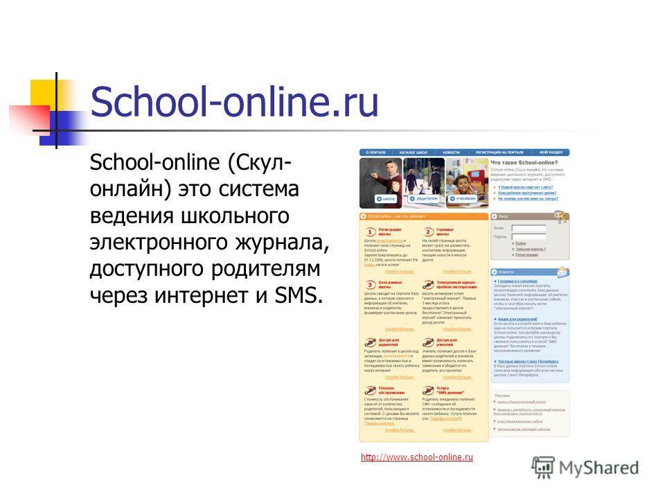 School-online.ru School-online (Скул- онлайн) это система ведения школьного электронного журнала, доступного родителям через интернет и SMS. http://www.school-online.ru