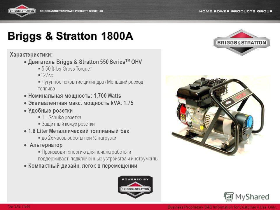 Business Proprietary B&S Information for Customers Use Only. Характеристики: Двигатель Briggs & Stratton 550 Series TM OHV 5.50 ft-lbs Gross Torque* 127cc Чугунное покрытие цилиндра / Меньший расход топлива Номинальная мощность: 1,700 Watts Эквивален