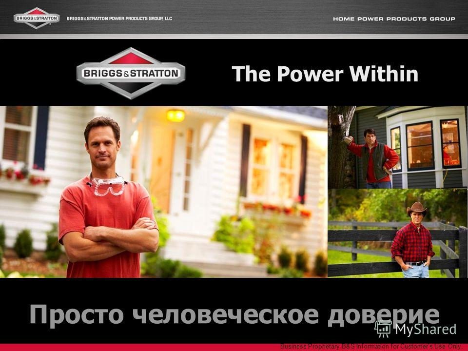 Business Proprietary B&S Information for Customers Use Only. The Power Within Просто человеческое доверие