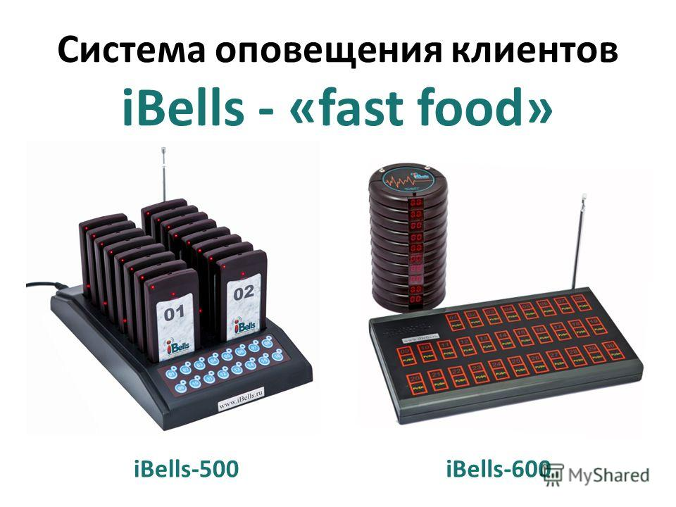 Система оповещения клиентов iBells - «fast food» iBells-600iBells-500