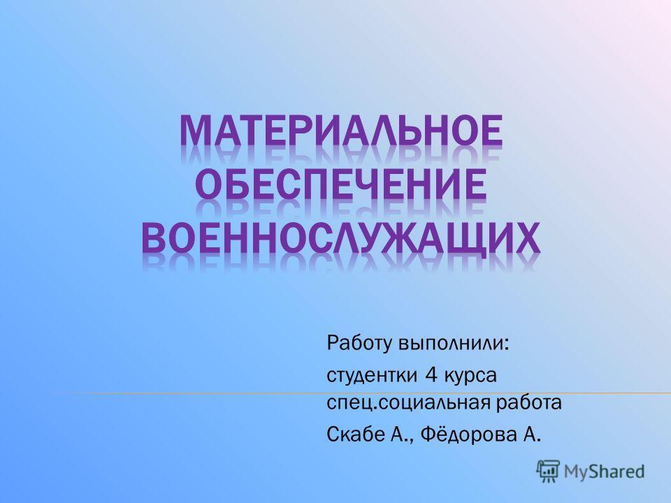 Работу выполнили: студентки 4 курса спец.социальная работа Скабе А., Фёдорова А.