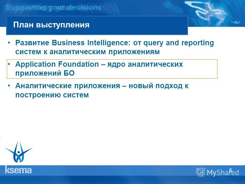 6 План выступления Развитие Business Intelligence: от query and reporting систем к аналитическим приложениям Application Foundation – ядро аналитических приложений БО Аналитические приложения – новый подход к построению систем