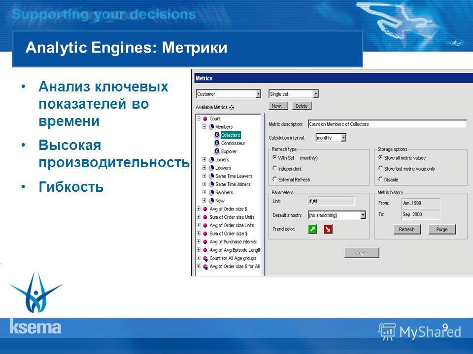 9 Analytic Engines: Метрики Анализ ключевых показателей во времени Высокая производительность Гибкость