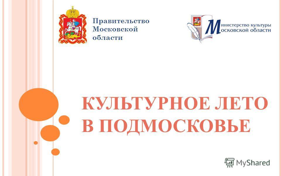 КУЛЬТУРНОЕ ЛЕТО В ПОДМОСКОВЬЕ Правительство Московской области