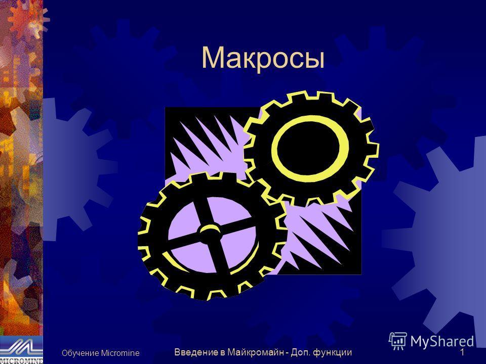 Обучение Micromine Введение в Майкромайн - Доп. функции1 Макросы