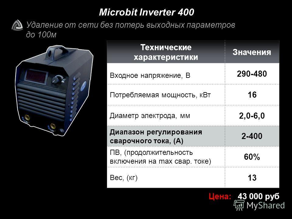 Технические характеристики Значения Входное напряжение, В 290-480 Потребляемая мощность, кВт 16 Диаметр электрода, мм 2,0-6,0 Диапазон регулирования сварочного тока, (А) 2-400 ПВ, (продолжительность включения на max свар. токе) 60% Вес, (кг) 13 Цена: