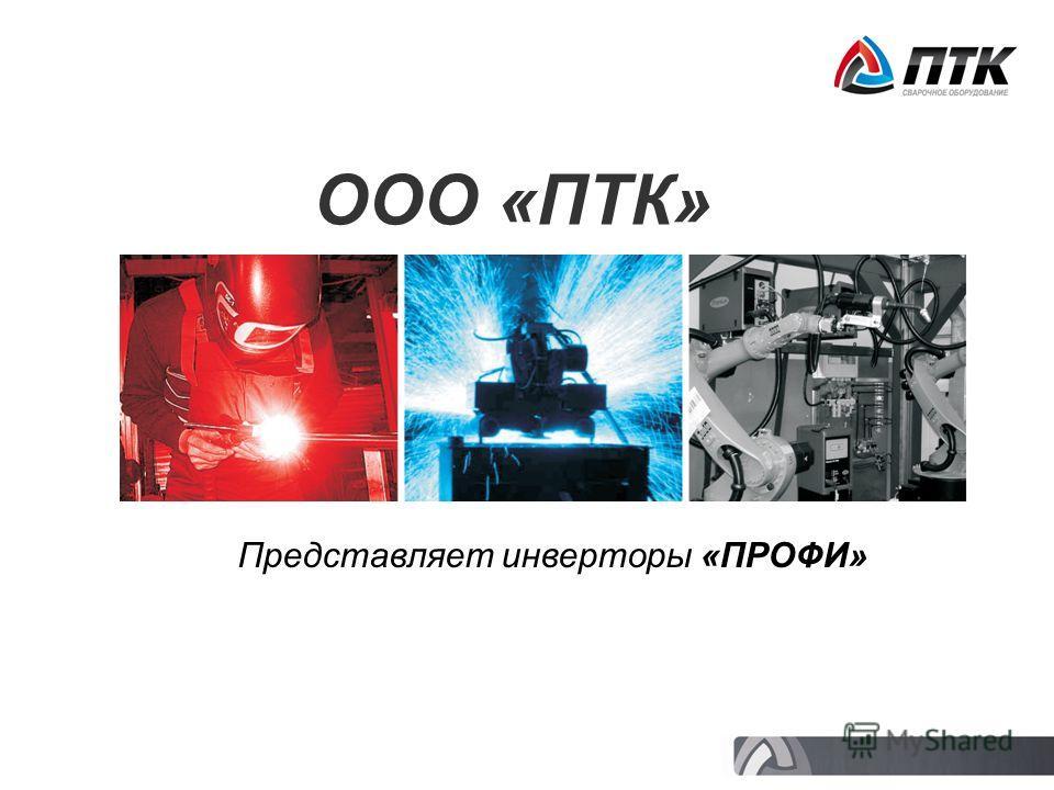 ООО «ПТК» Представляет инверторы «ПРОФИ»