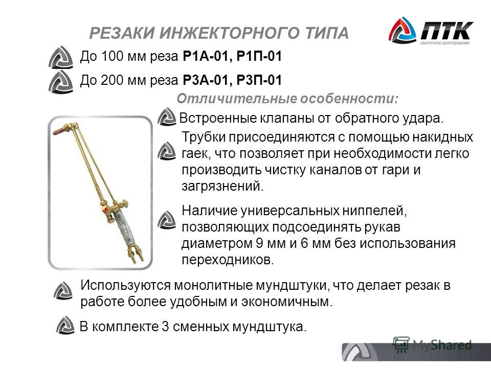 До 100 мм реза Р1А-01, Р1П-01 Встроенные клапаны от обратного удара. До 200 мм реза Р3А-01, Р3П-01 Отличительные особенности: Трубки присоединяются с помощью накидных гаек, что позволяет при необходимости легко производить чистку каналов от гари и за