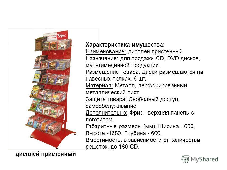 дисплей пристенный Характеристика имущества: Наименование: дисплей пристенный Назначение: для продажи CD, DVD дисков, мультимедийной продукции. Размещение товара: Диски размещаются на навесных полках. 6 шт. Материал: Металл, перфорированный металличе
