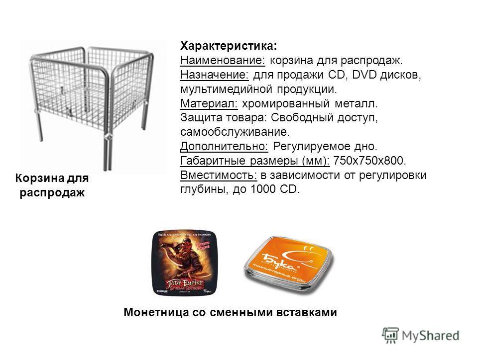 Корзина для распродаж Монетница со сменными вставками Характеристика: Наименование: корзина для распродаж. Назначение: для продажи CD, DVD дисков, мультимедийной продукции. Материал: хромированный металл. Защита товара: Свободный доступ, самообслужив