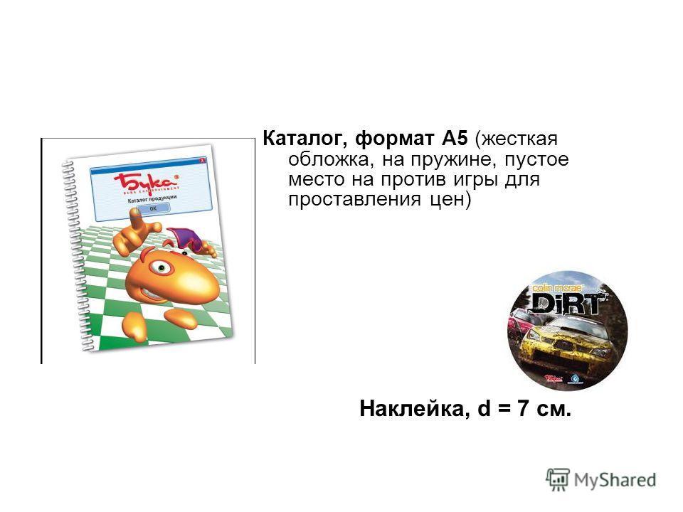 Каталог, формат А5 (жесткая обложка, на пружине, пустое место на против игры для проставления цен) Наклейка, d = 7 см.