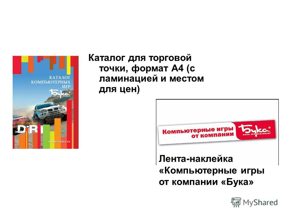 Каталог для торговой точки, формат А4 (с ламинацией и местом для цен) Лента-наклейка «Компьютерные игры от компании «Бука»
