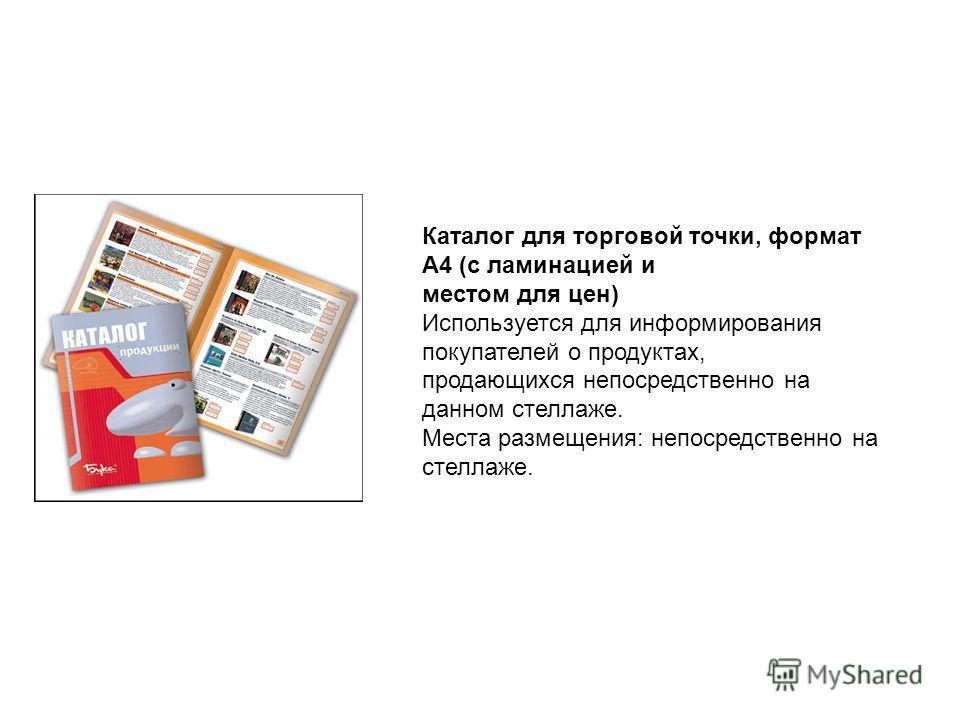 Каталог для торговой точки, формат А4 (с ламинацией и местом для цен) Используется для информирования покупателей о продуктах, продающихся непосредственно на данном стеллаже. Места размещения: непосредственно на стеллаже.