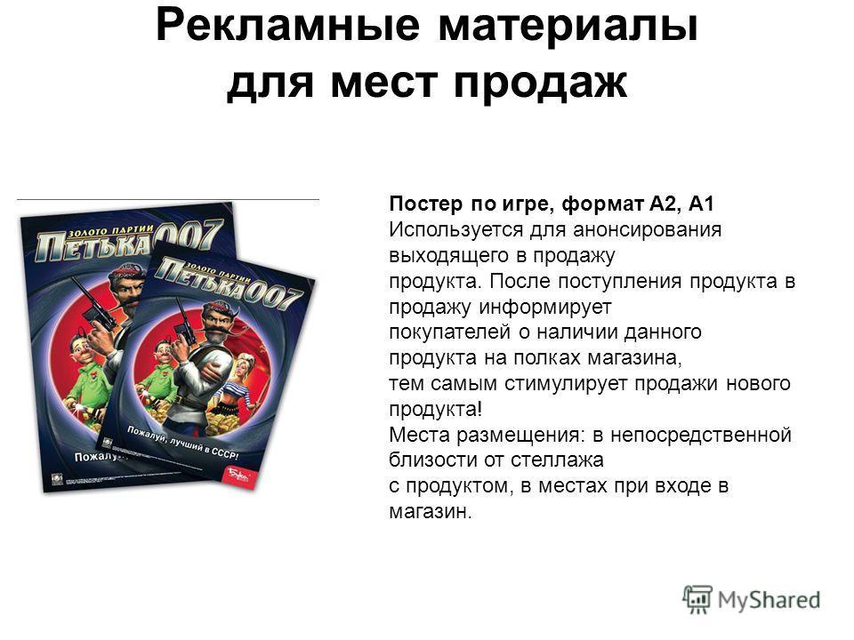 Рекламные материалы для мест продаж Постер по игре, формат А2, А1 Используется для анонсирования выходящего в продажу продукта. После поступления продукта в продажу информирует покупателей о наличии данного продукта на полках магазина, тем самым стим