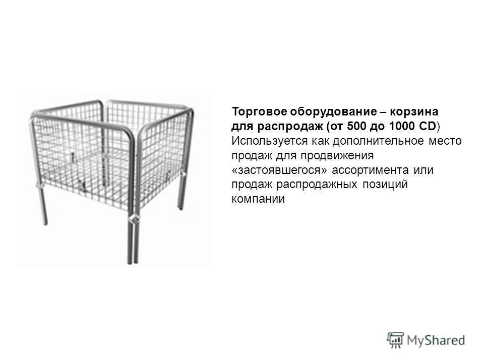 Торговое оборудование – корзина для распродаж (от 500 до 1000 CD) Используется как дополнительное место продаж для продвижения «застоявшегося» ассортимента или продаж распродажных позиций компании