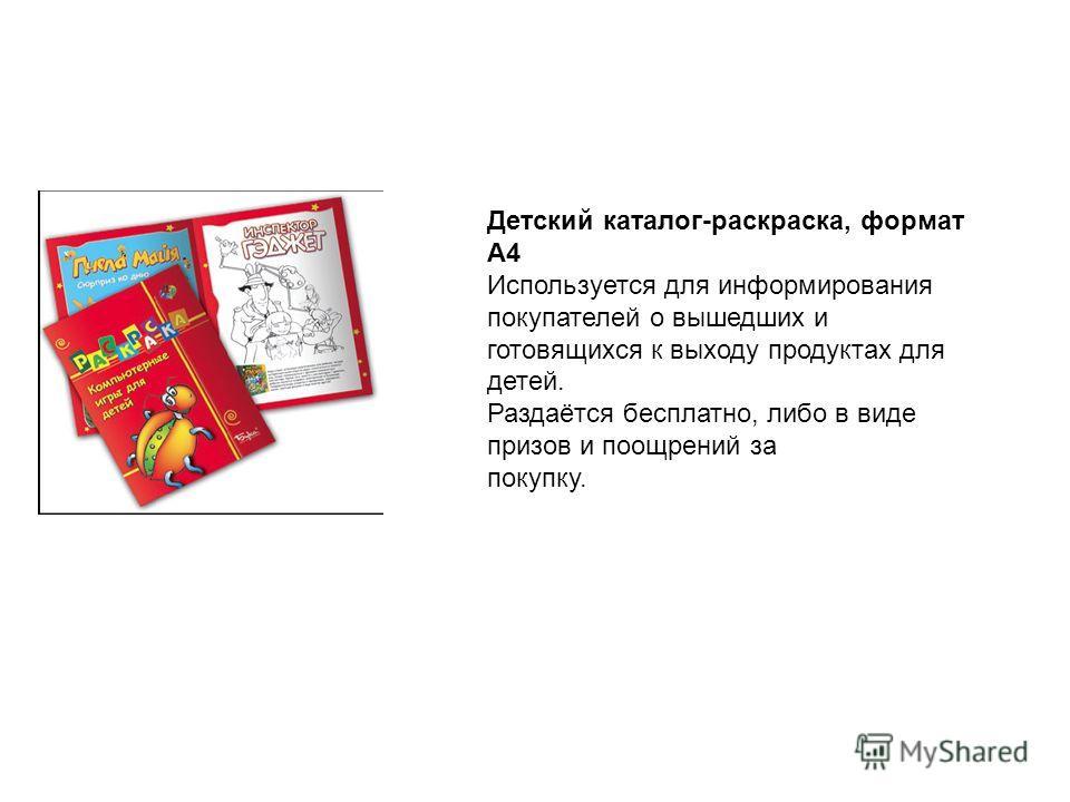 Детский каталог-раскраска, формат А4 Используется для информирования покупателей о вышедших и готовящихся к выходу продуктах для детей. Раздаётся бесплатно, либо в виде призов и поощрений за покупку.