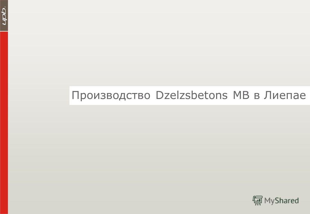 Производство Dzelzsbetons MB в Лиепае