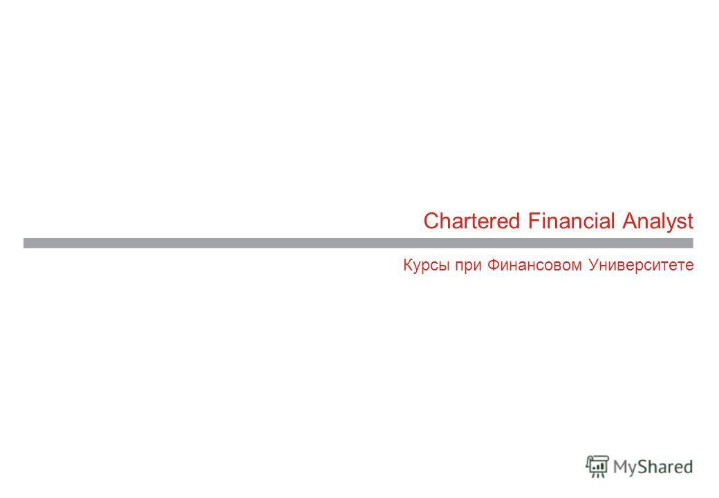 Chartered Financial Analyst Курсы при Финансовом Университете