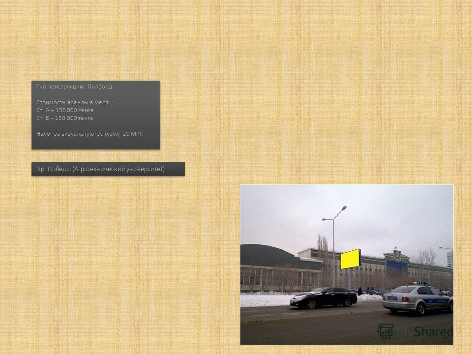 Тип конструкции: билборд Стоимость аренды в месяц: Ст. А – 150 000 тенге Ст. Б – 150 000 тенге Налог за визуальную рекламу 20 МРП Тип конструкции: билборд Стоимость аренды в месяц: Ст. А – 150 000 тенге Ст. Б – 150 000 тенге Налог за визуальную рекла