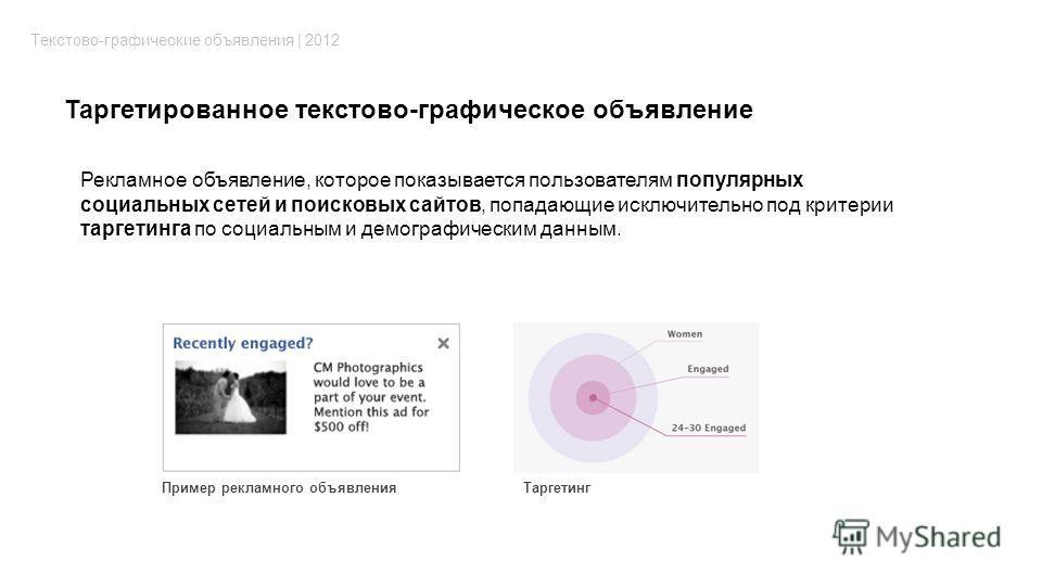 1 Текстово-графические объявления   2012 Таргетированное текстово-графическое  объявление ... 6ef3e672678