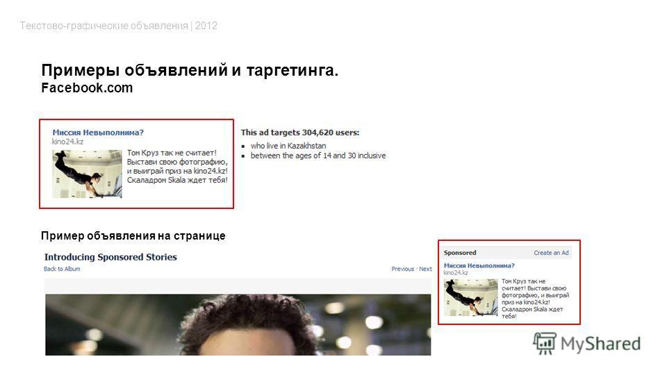 Примеры объявлений и таргетинга. Facebook.com Текстово-графические объявления | 2012 Пример объявления на странице