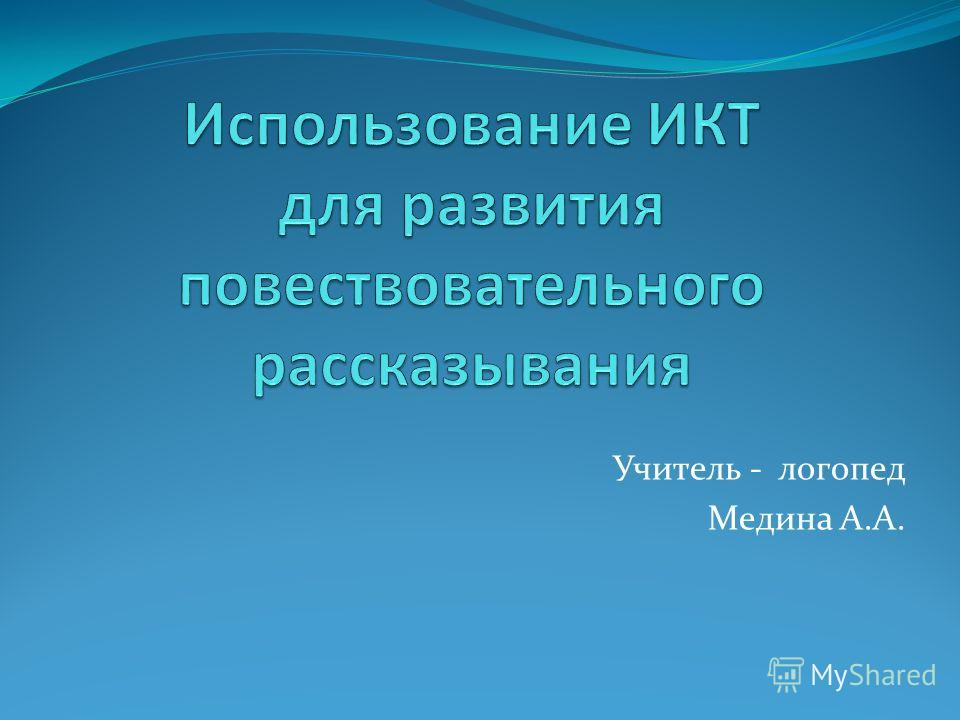 Учитель - логопед Медина А.А.