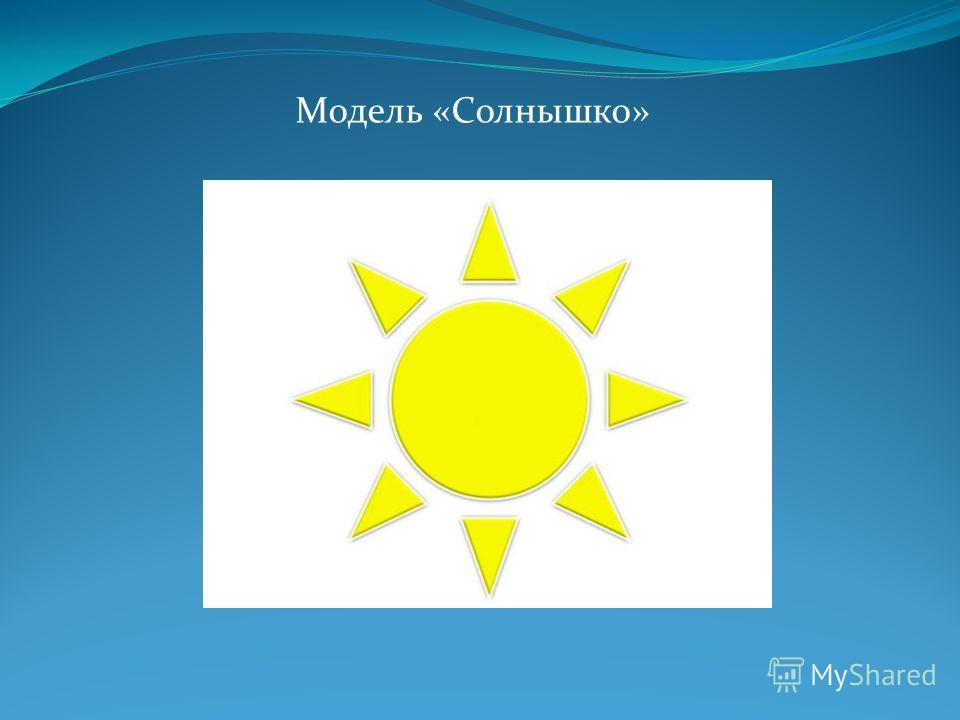 Модель «Солнышко»