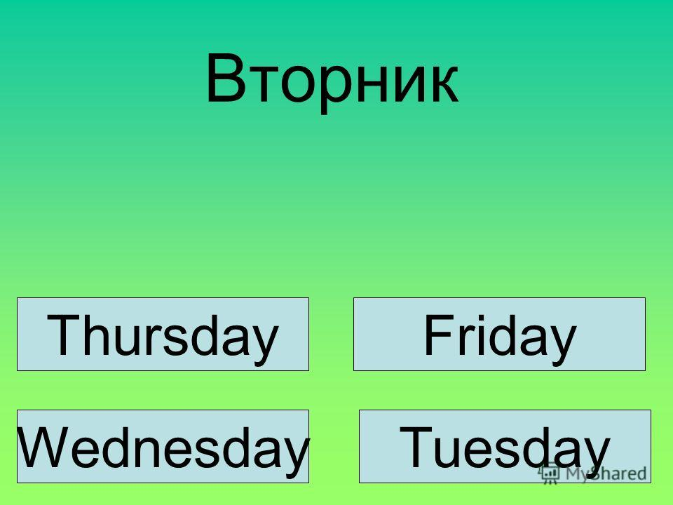 Вторник ThursdayFriday WednesdayTuesday