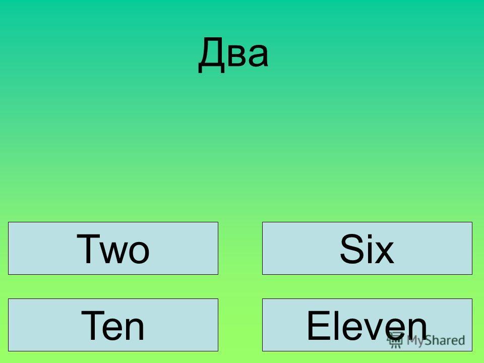 Два Two Ten Six Eleven