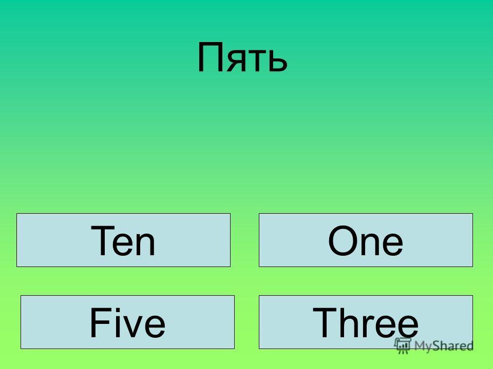 Пять Ten Five One Three