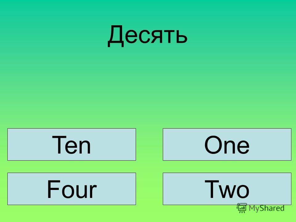 Десять Ten Four One Two