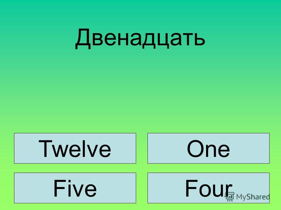 Двенадцать Twelve Five One Four