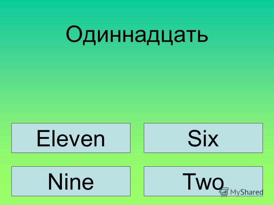 Одиннадцать Nine ElevenSix Two