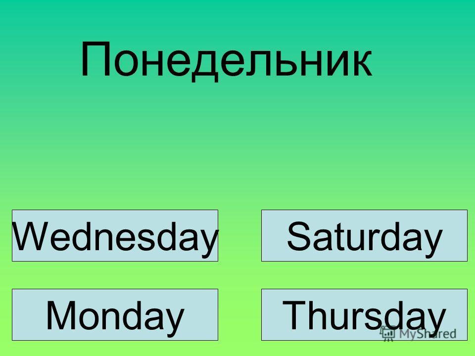 Понедельник WednesdaySaturday MondayThursday