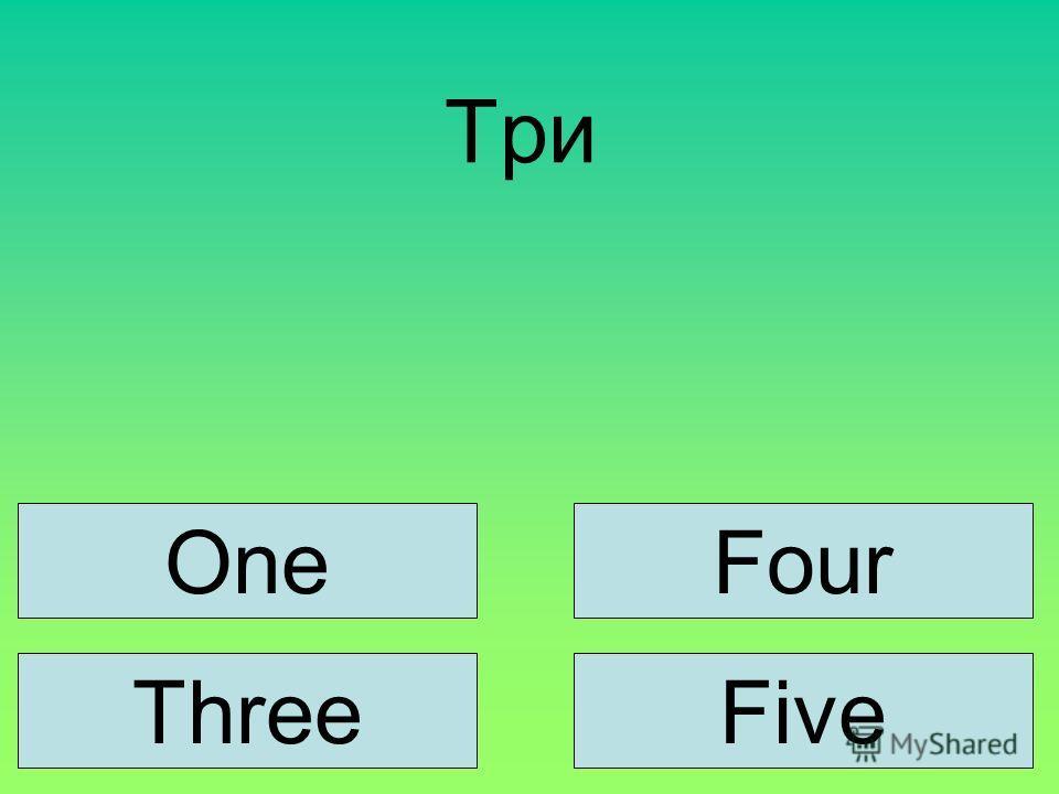 Три OneFour ThreeFive