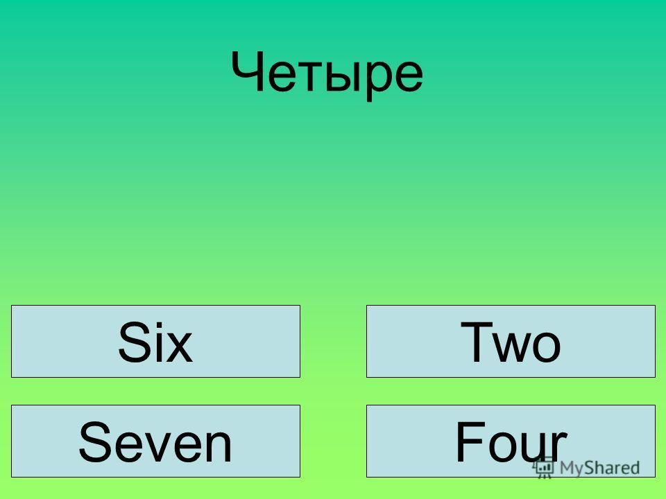 Четыре SixTwo SevenFour