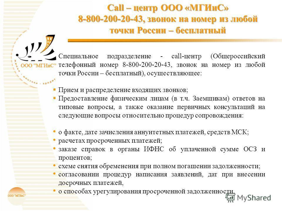 Call – центр ООО «МГИиС» 8-800-200-20-43, звонок на номер из любой точки России – бесплатный Специальное подразделение - call-центр (Общероссийский телефонный номер 8-800-200-20-43, звонок на номер из любой точки России – бесплатный), осуществляющее: