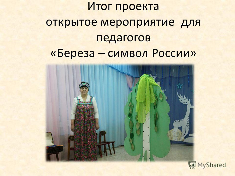 Итог проекта открытое мероприятие для педагогов «Береза – символ России»
