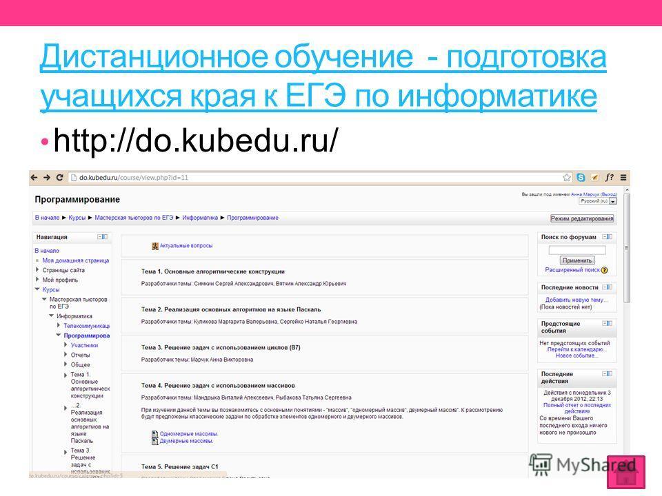 Дистанционное обучение - подготовка учащихся края к ЕГЭ по информатике http://do.kubedu.ru/