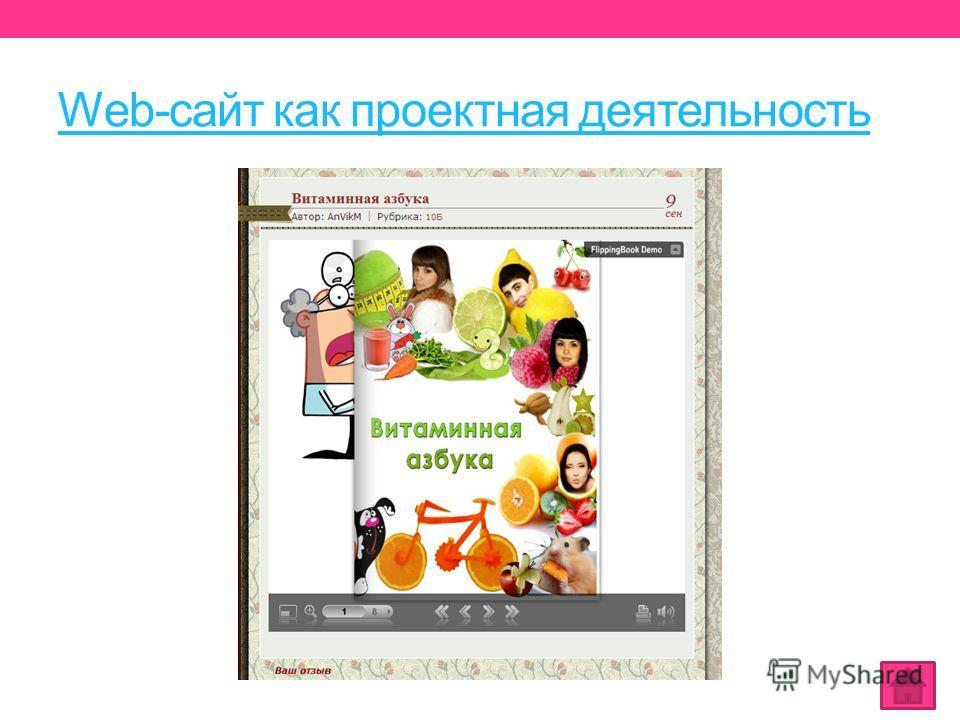 Web-сайт как проектная деятельность