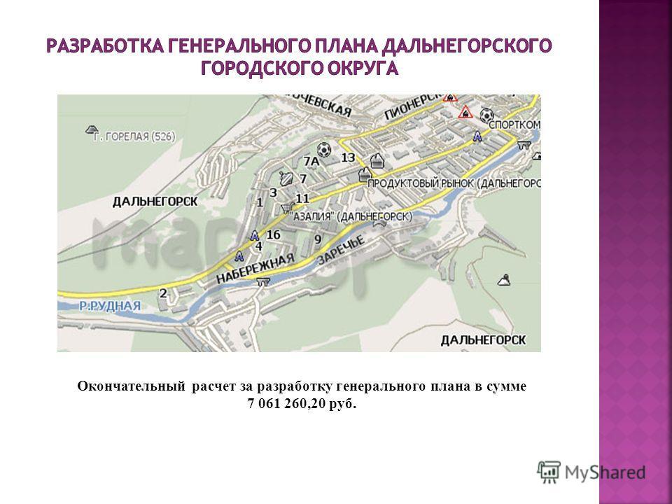 Окончательный расчет за разработку генерального плана в сумме 7 061 260,20 руб.
