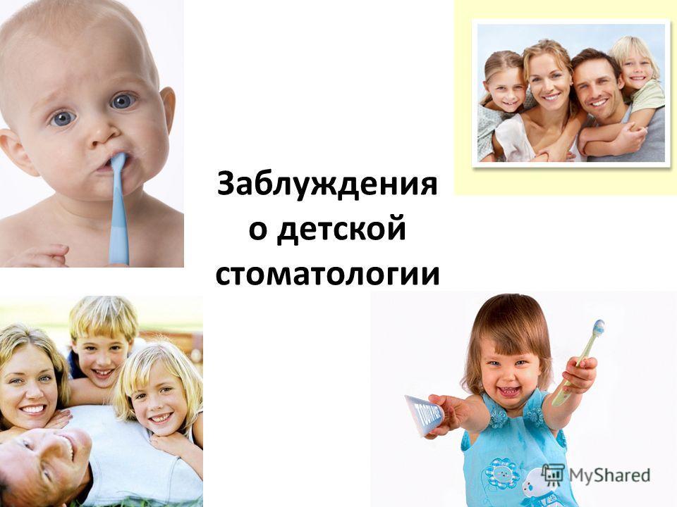 Заблуждения о детской стоматологии