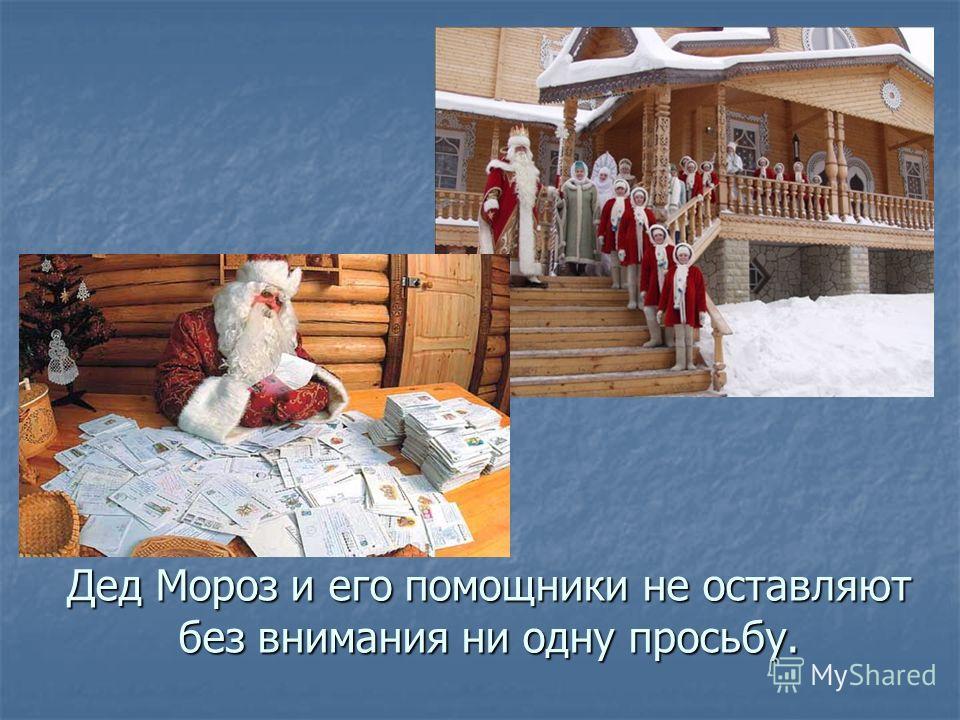 Дед Мороз и его помощники не оставляют без внимания ни одну просьбу.