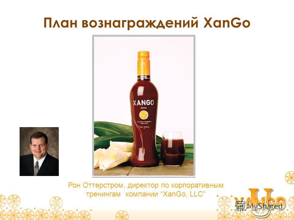 План вознаграждений XanGo Рон Оттерстром, директор по корпоративным тренингам компании XanGo, LLC